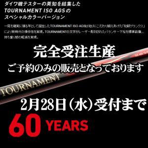 完全受注 ダイワ 60周年記念モデル トーナメント イソ AGS スペシャルカラーバージョン TOURNAMENT ISO AGS 4月発売予定|itoturi