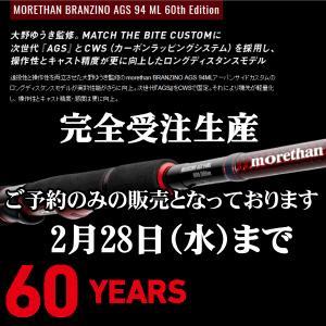 完全受注 ダイワ 60周年記念モデル モアザン ブランジーノ  MORETHAN BRANZINO AGS 94 ML 60th Edition 7月発売予定|itoturi
