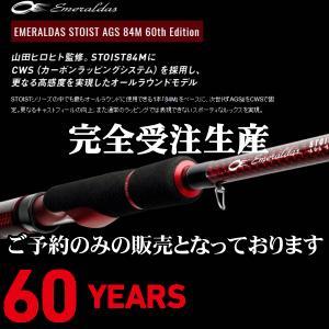 完全受注 ダイワ 60周年記念モデル エメラルダス STOIST AGS84M 60th 7月発売予定|itoturi