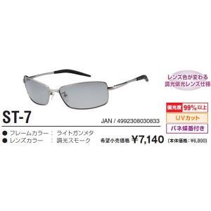 視泉堂 調光 SATELLITE ST-7 偏光サングラス itoturi