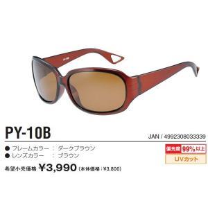 視泉堂 POLA POLA LADY PY-10B 偏光サングラス レディース 女性 itoturi