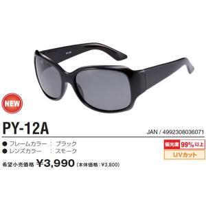 視泉堂 POLA POLA LADY PY-12A 偏光サングラス レディース 女性 itoturi