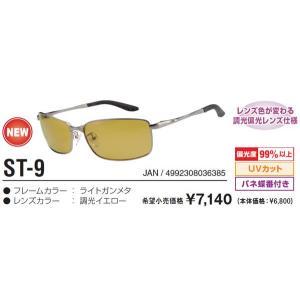 視泉堂 調光 SATELLITE ST-9 偏光サングラス itoturi