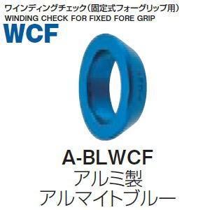 Fuji/ワインディングチェック(固定式フォーグリップ用)/A-BLWCF-10.5|itoturi