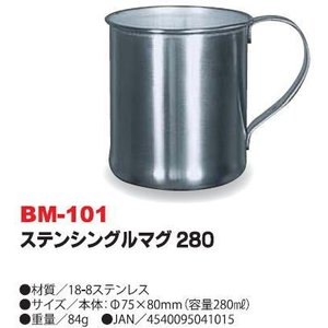 Belmont/ベルモント/ステンシングルマグ 280/BM-101 itoturi
