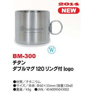 Belmont/ベルモント/チタンダブルマグ120リング付 logo/BM-300 itoturi