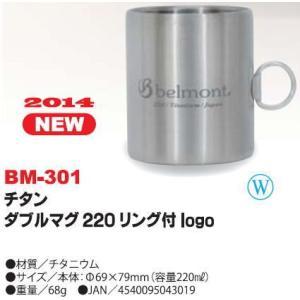 Belmont/ベルモント/チタンダブルマグ220リング付 logo/BM-301 itoturi