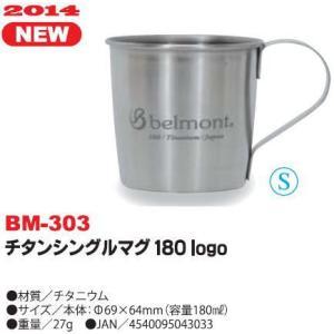 Belmont/ベルモント/チタンシングルマグ180 logo/BM-303 itoturi