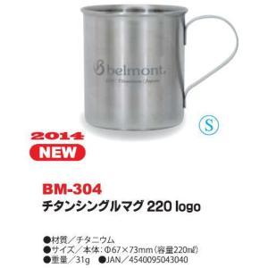 Belmont/ベルモント/チタンシングルマグ220 logo/BM-304 itoturi