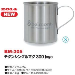 Belmont/ベルモント/チタンシングルマグ300 logo/BM-305 itoturi
