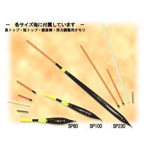 遠矢ウキ 遠矢グレスペシャルSP100-16シリーズ|itoturi