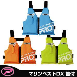PROX マリンベストDX笛付 子供用 サイズ S(PX3893J)|itoturi