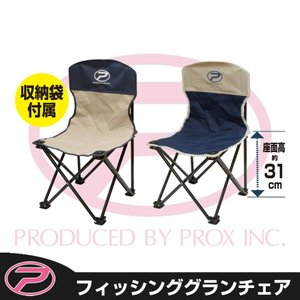 プロックス フィッシンググランチェア PROX (PX433)|itoturi