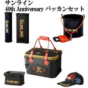 2017年秋冬新製品 サンライン・40th Anniversary バッカンセットSB4036 36cm 11月発売予定|itoturi