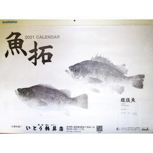 シマノ 2021年魚拓カレンダー|itoturi