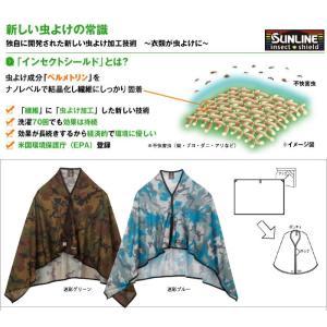 虫除け対策に  サンライン・インセクトシールド メッシュストール   SIN-1711|itoturi