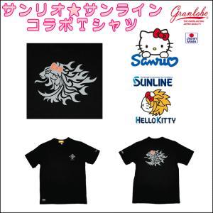 サンリオ×サンライン コラボ 日本製 Tシャツ(ブラック)ハローキティ Hello Kitty SKT-1920  5月発売予定 150〜L|itoturi