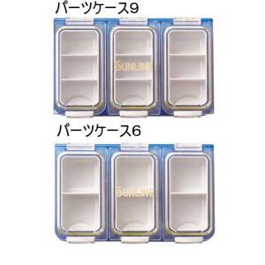 サンライン(SUNLINE)パーツケース9/6 SPC-001-002 カラー(ブルー)|itoturi