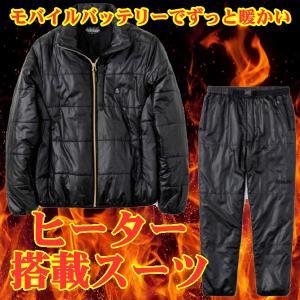 電熱ウェア 電熱 発熱 スーツ サンライン・EV HOTヒータースーツ SCW-6120 S~LL あったかアイテム itoturi