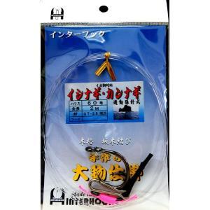 インターフック 大物仕掛 イシナギ カンナギ イカ餌対応 ハリス60号|itoturi