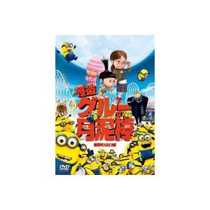 DESPICABLE ME 怪盗グルーの月泥棒 ...の商品画像