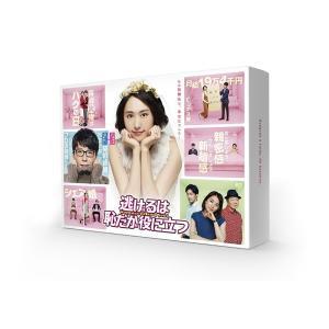 邦ドラマ 逃げるは恥だが役に立つ DVD-BOX...の商品画像