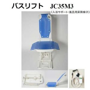 【入浴サポート・風呂用昇降椅子】バスリフト JC35M3
