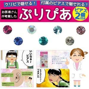 ★限定!日本製誕生石ピアッサーぷりぴあ(ピアス2個セット)  itouhei
