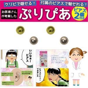 ★限定!日本製ピアッサーぷりぴあ★ボール(ピアス2個セット)  itouhei