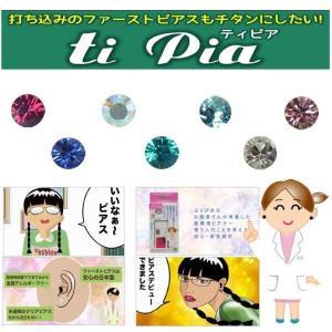 ★限定!日本製誕生石チタンピアッサーティピア(ピアス2個セット)  itouhei