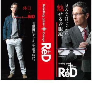 ★限定!魅せる老眼鏡 RD-01 itouhei