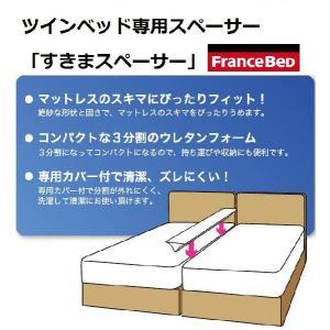 ★これは便利!フランスベッド ツインマットレス用スペーサー|itouhei