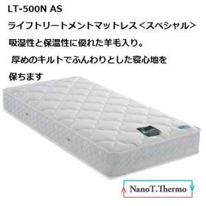 ★限定特価!フランスベッドLT-500N AS Q|itouhei
