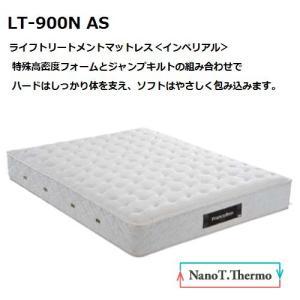 ★限定特価!フランスベッドLT-900N AS D|itouhei