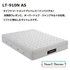 ★限定特価!フランスベッドLT-910N AS S|itouhei