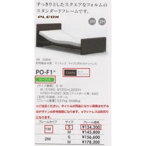 ★限定特価!【電動リクライニングベッド】 PLEOX PO-F1 1M-S DWNローフット|itouhei