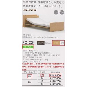 ★限定特価!【電動リクライニングベッド】 PLEOX PO-C2 1M-S POKローフット|itouhei