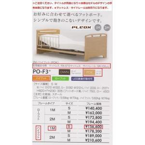 ★限定特価!【電動リクライニングベッド】 PLEOX PO-F3 1M-S POKハイフット|itouhei