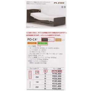 ★限定特価!【電動リクライニングベッド】 PLEOX PO-C4 1M-S DWNローフット|itouhei