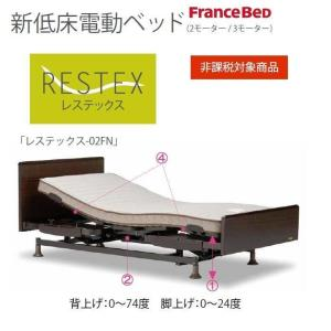【新商品】フランスベッド・電動ベッドレステックス-02FN-3M-S|itouhei
