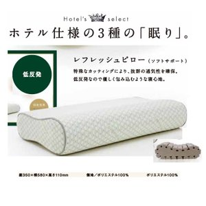 【フランスベッド】ホテルズセレクトシリーズ・レフレッシュピローソフトサポート|itouhei