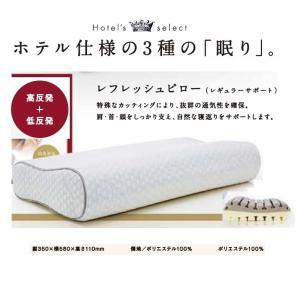 【フランスベッド】ホテルズセレクトシリーズ・レフレッシュピローレギュラーサポート|itouhei