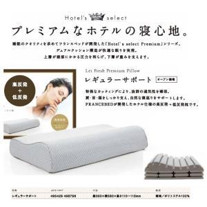 【フランスベッド】ホテルズセレクトシリーズ・レフレッシュプレミアムピローレギュラーサポート|itouhei