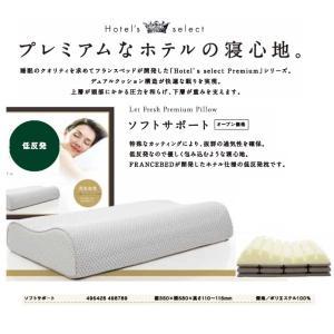 【フランスベッド】ホテルズセレクトシリーズ・レフレッシュプレミアムピローソフトサポート|itouhei