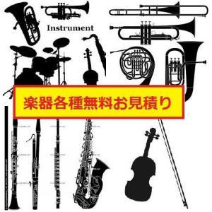 ★有名ブランド楽器各種無料お見積りの商品画像