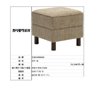 【カリモク家具・人気商品】★スツールXS2906AD|itouhei