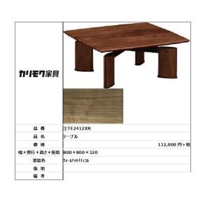 【カリモク家具・人気商品】★テーブルTE2412XR|itouhei