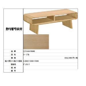 【カリモク家具・人気商品】★テーブルTU4470ME|itouhei