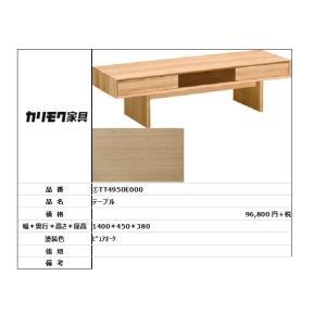 【カリモク家具・人気商品】★テーブルTT4950E000|itouhei