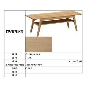 【カリモク家具・人気商品】★テーブルTT4910E000|itouhei